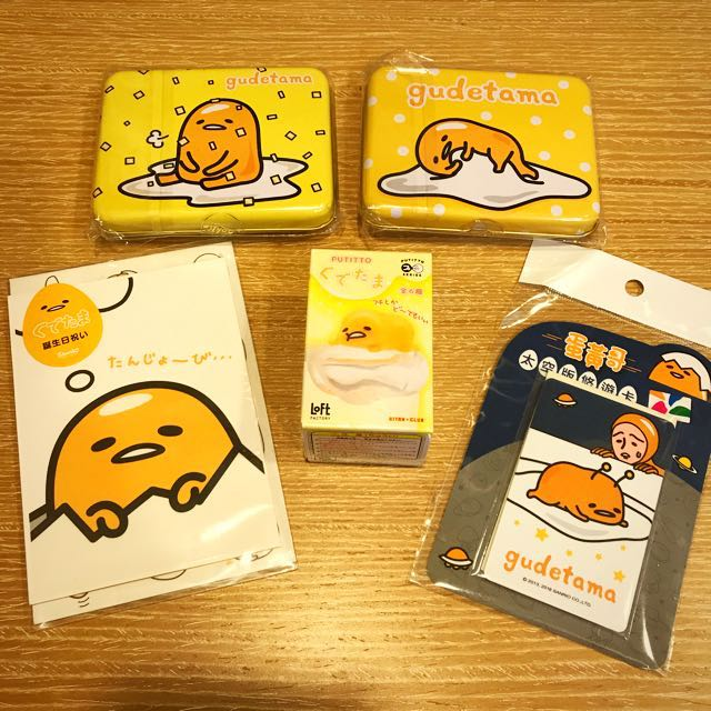 蛋黃哥福袋 - 杯緣子、悠遊卡、生日卡、鐵盒