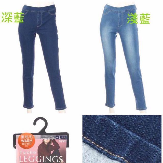 日本GUNZE裹起毛牛仔合身褲淺藍色