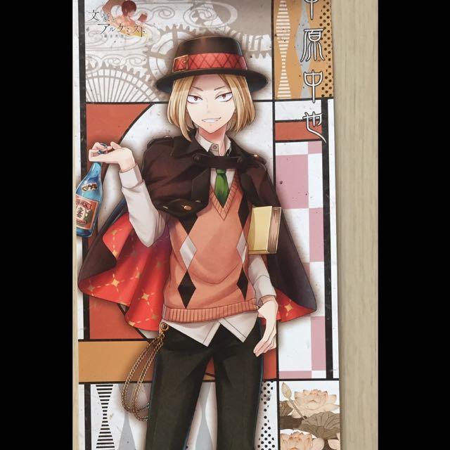 Nakahara Chuya Character Poster