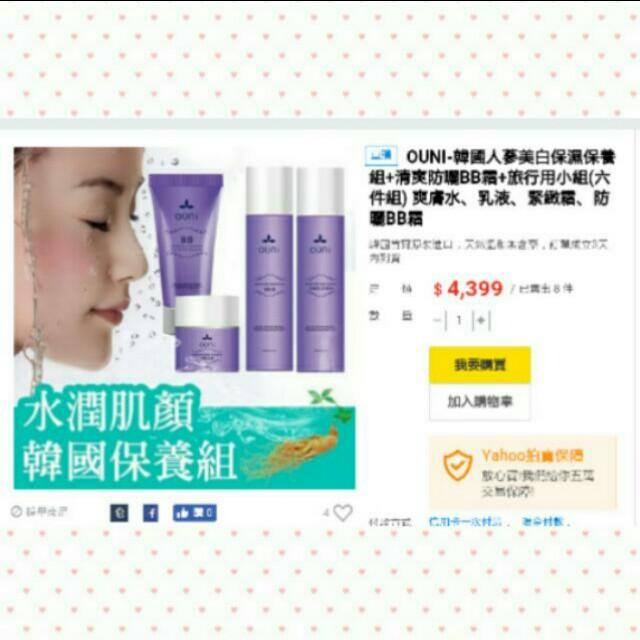 原價再照片第一張 降 降 降價 便宜賣韓國歐妮OUNI