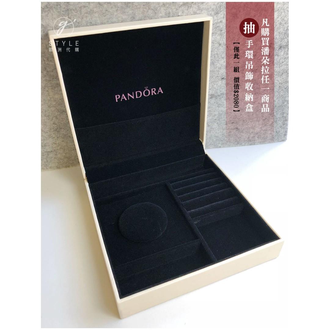 送PANDORA~~抽獎【手環串飾大收納盒】