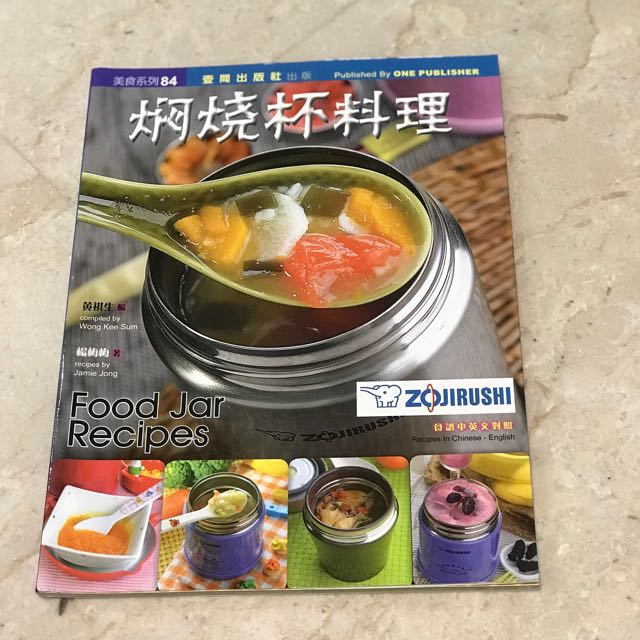 Zojirushi food jar recipes in english and chinese kitchen photo photo forumfinder Image collections