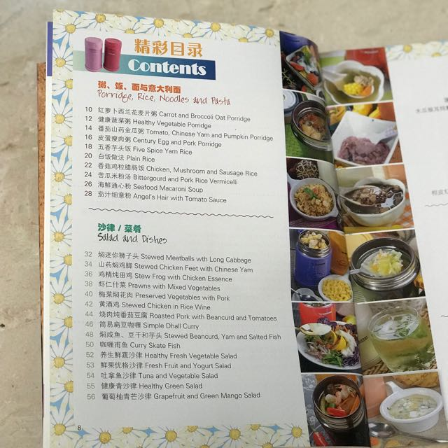 Zojirushi food jar recipes in english and chinese kitchen zojirushi food jar recipes in english and chinese kitchen appliances on carousell forumfinder Image collections