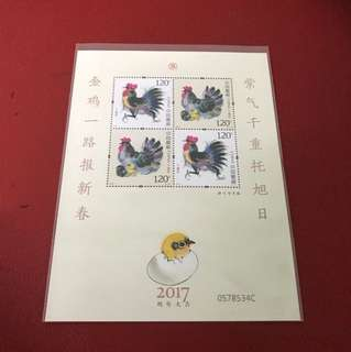 China stamp 2017-1 yellow pane