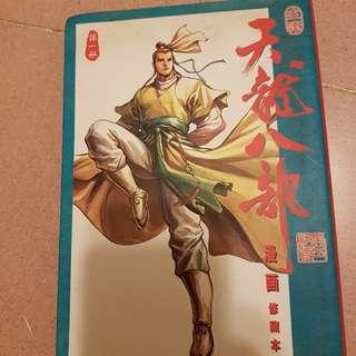 香港漫畫天龍八部收藏本第一冊黃玉郎著