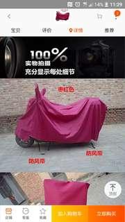 摩托車車罩