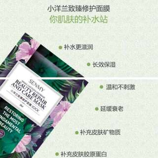 Senmy beauty repair and care mask