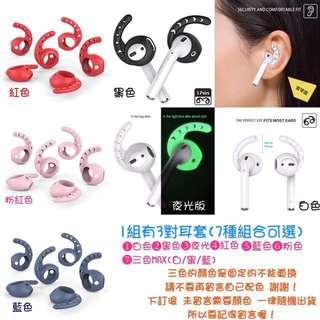 現貨⚠️AHASTYLE 正品 AirPods 專用 耳機保護套 耳機套