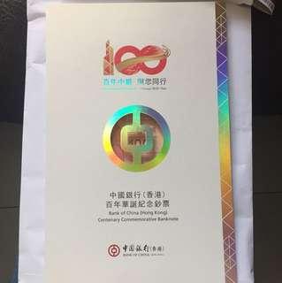 百年華誕三連鈔 HK544454 HK554454 HK564454