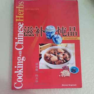 Cooking with Chinese Herbs Book