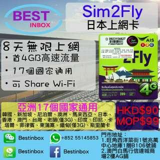 日本日本日本日本Sim2Fly 8天無限上網卡! 4G 3G 高速上網~ 即插即用~ 14個國家比您簡 包括: 韓國🇰🇷、台灣🇹🇼、澳洲🇦🇺、尼泊爾🇳🇵、香港🇭🇰、澳門🇲🇴、日本🇯🇵、新加坡🇸🇬、馬來西亞🇲🇾、柬蒲寨🇰🇭、印度🇮🇳、老撾🇱🇦、緬甸🇲🇲、菲律賓🇸🇽。 支持多人分享、無限上網 -首 3GB 數據流量為 高速上網