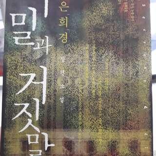 비밀과 거짓말 (Secrets and Lies Korean Edition)