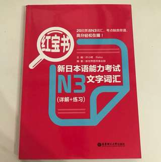 JLPT N3 Vocabulary