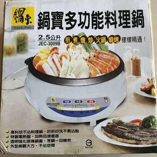 鍋寶2.5L多功能料理鍋D-JEC-3009B