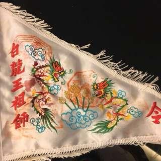 白龙王今旗