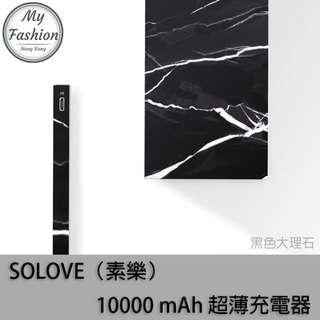 SOLOVE(素樂)香港品牌 10000 mAh 超薄充電器