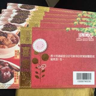 鴻福堂 豬腳薑或雞酒卷