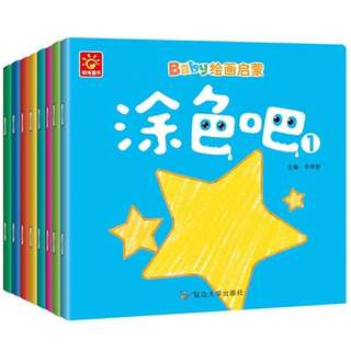 8pcs Children Coloring Books/ Kids Graphic Drawing Color Books
