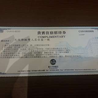 高雄義大天悅飯店 住宿券(含兩客早餐)