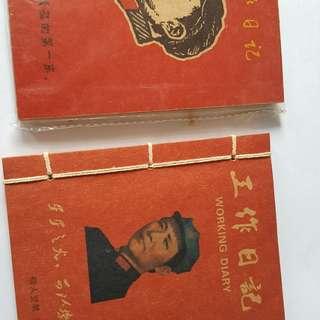 Chairman Mao Notebooks