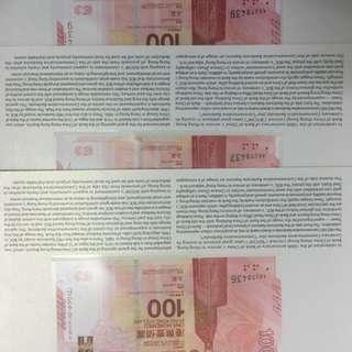 中國銀行香港 百年華誕紀念鈔票 單張