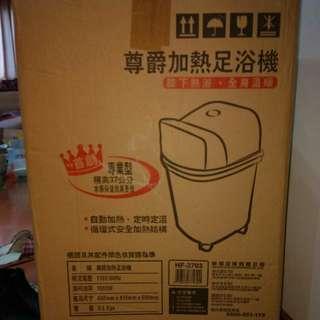 加熱足浴機
