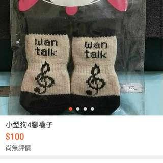襪子不同款兩雙L號