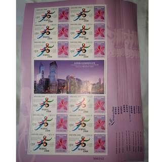 北京申辦2008年奧運會成功紀念郵票 Beijing 2008 Commemorative Stamps