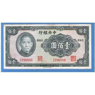 1941 China 100 yuan