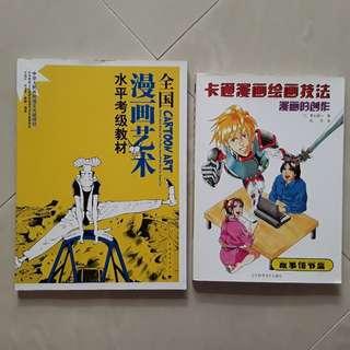 Chinese language guidebooks on creating manga/comics
