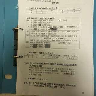 A1学生的O水准高级华文资料 HCL notes