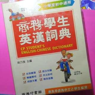 商務學生英漢詞典字典dictionary