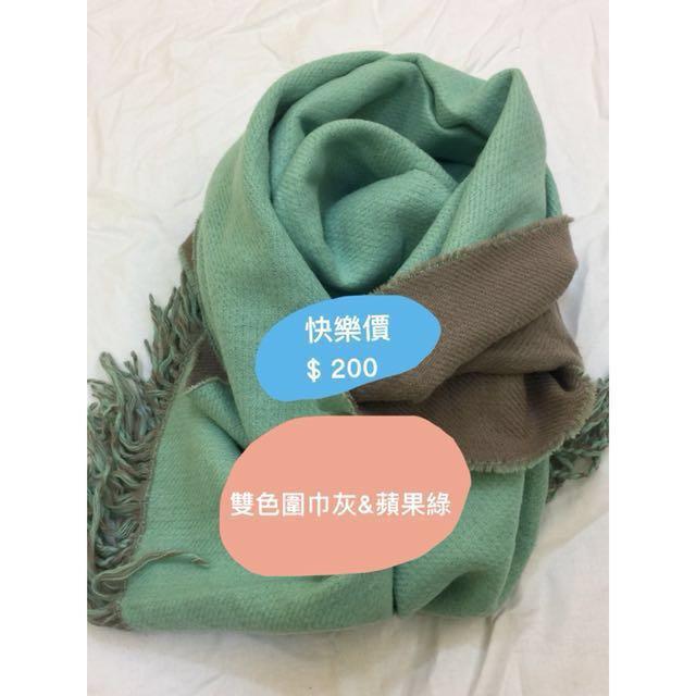 雙色圍巾灰&蘋果綠
