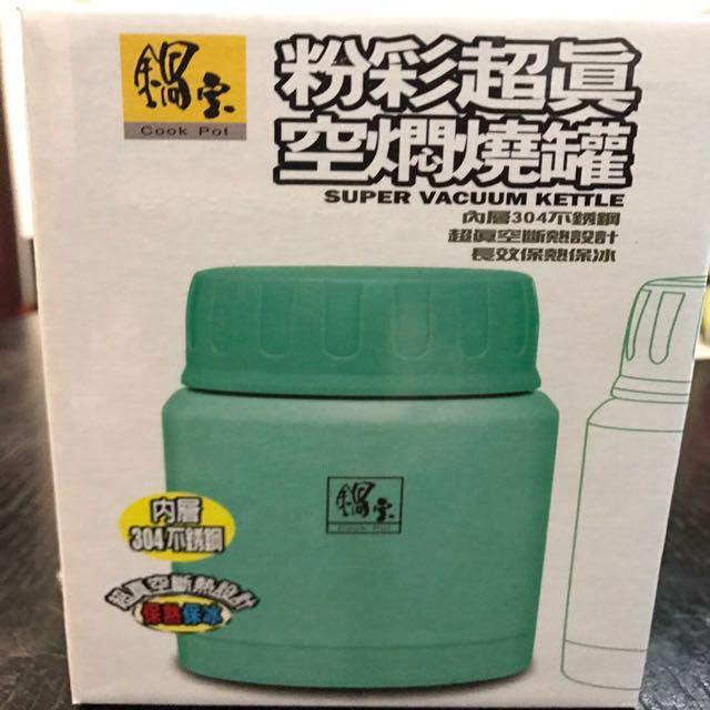 鍋寶真空燜燒罐