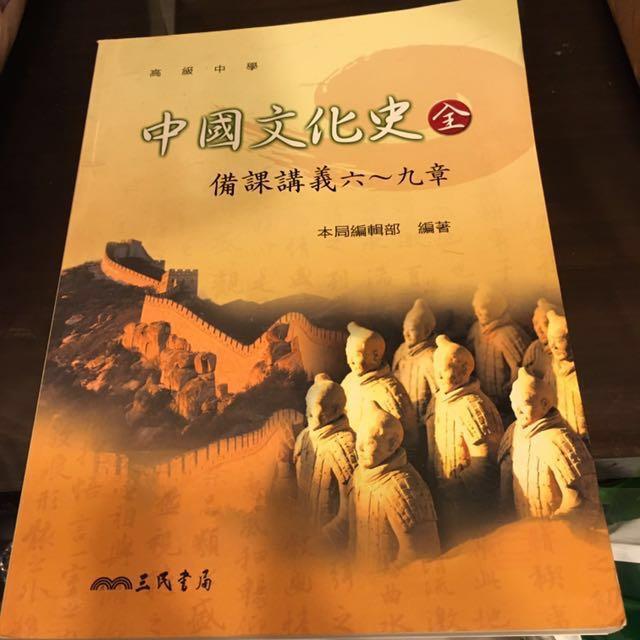 中國文化史.