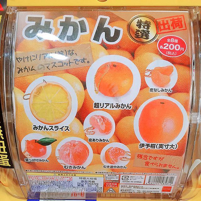 🍊仿真橘子吊飾扭蛋 全新未拆封