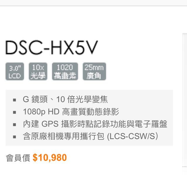 九成新 Sony Cyber-shot DSC-HX5V 全套附原廠相機包