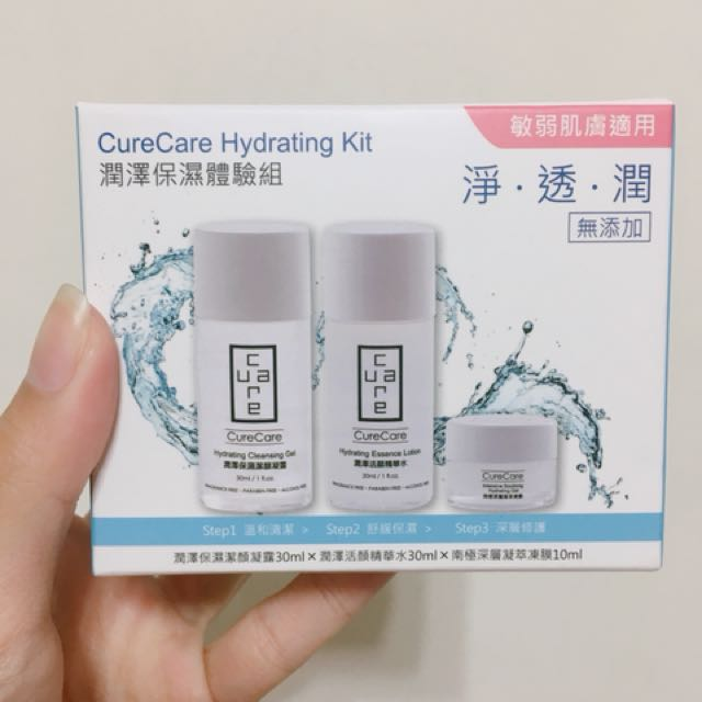 Curecare hydrating kit潤澤保濕體驗組