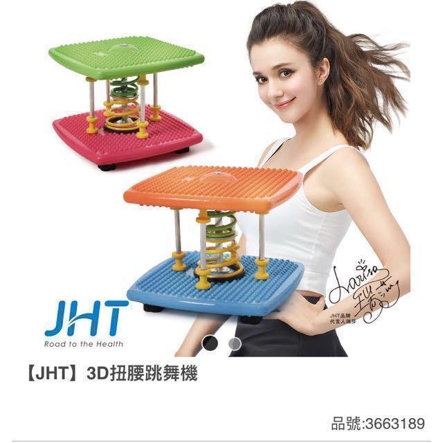 JHT 3D 扭腰跳舞機#好物免費送