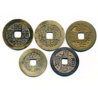 五帝钱Qing Dynasty 5 Emperor Coins for Feng Shui (Wu-Di Qian)
