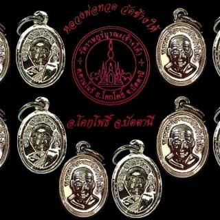 Thai Amulet - Pien Phra Lp Thuad 1 set 5 pcs