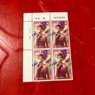 香港梅艷芳4方連編號位郵票