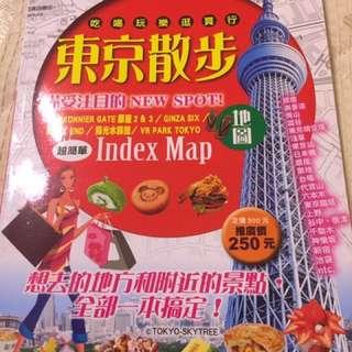 2017年9月初版 日本旅遊書