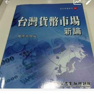 🚚 台灣貨幣市場新論,增修訂四版