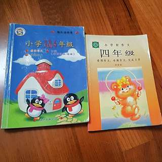 P3 & P4 Chinese composition reference books