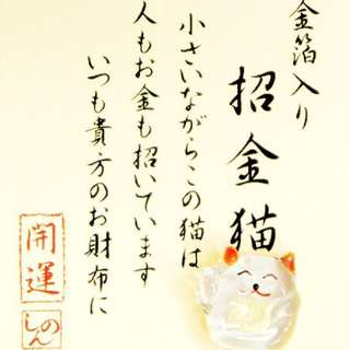 [PO] Japanese fortune cat charm for wealth