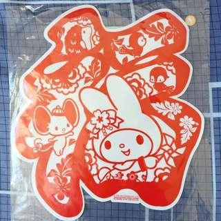 Sanrio my melody 福字