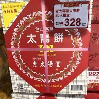 台灣代購🇹🇼太陽餅禮盒(20入)