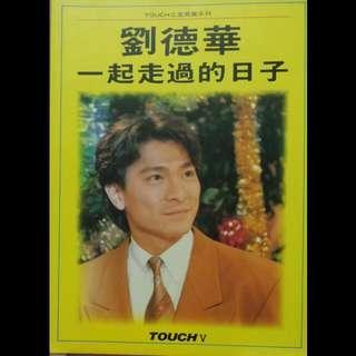 Andy Lau 刘德华 一起走過的日子 写真系列