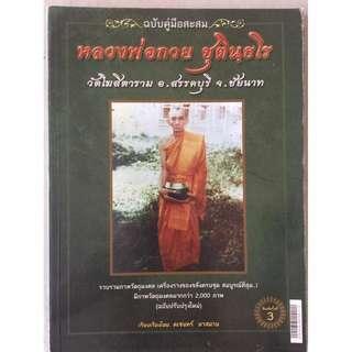 Lp Kuay Temple Amulet Book - Wat Kositaram